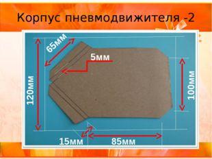 Корпус пневмодвижителя -2 120мм 100мм 85мм 5мм 65мм 15мм