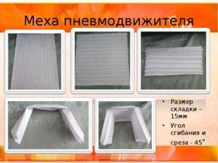 Меха пневмодвижителя Размер складки – 15мм Угол сгибания и среза - 45°