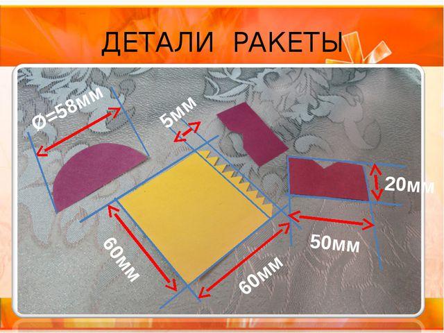 ДЕТАЛИ РАКЕТЫ 60мм 60мм 5мм Ø=58мм 50мм 20мм
