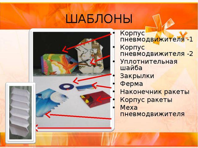 ШАБЛОНЫ Корпус пневмодвижителя -1 Корпус пневмодвижителя -2 Уплотнительная ша...