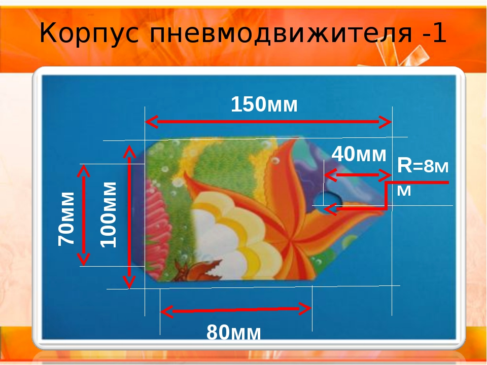 Корпус пневмодвижителя -1 150мм 70мм 100мм 80мм 40мм R=8мм