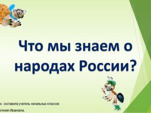 Презентацию составила учитель начальных классов: Казарина Евгения Ивановна.