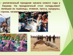 Новруз – религиозный праздник начала нового года у татар и башкир. На праздни