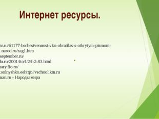 Интернет ресурсы. 1) http://topwar.ru/61177-bschestvennost-vko-obratilas-s-ot