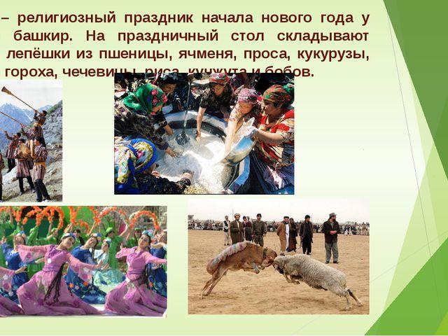 Новруз – религиозный праздник начала нового года у татар и башкир. На праздни...