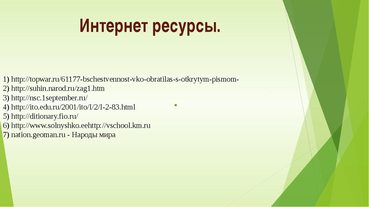 Интернет ресурсы. 1) http://topwar.ru/61177-bschestvennost-vko-obratilas-s-ot...