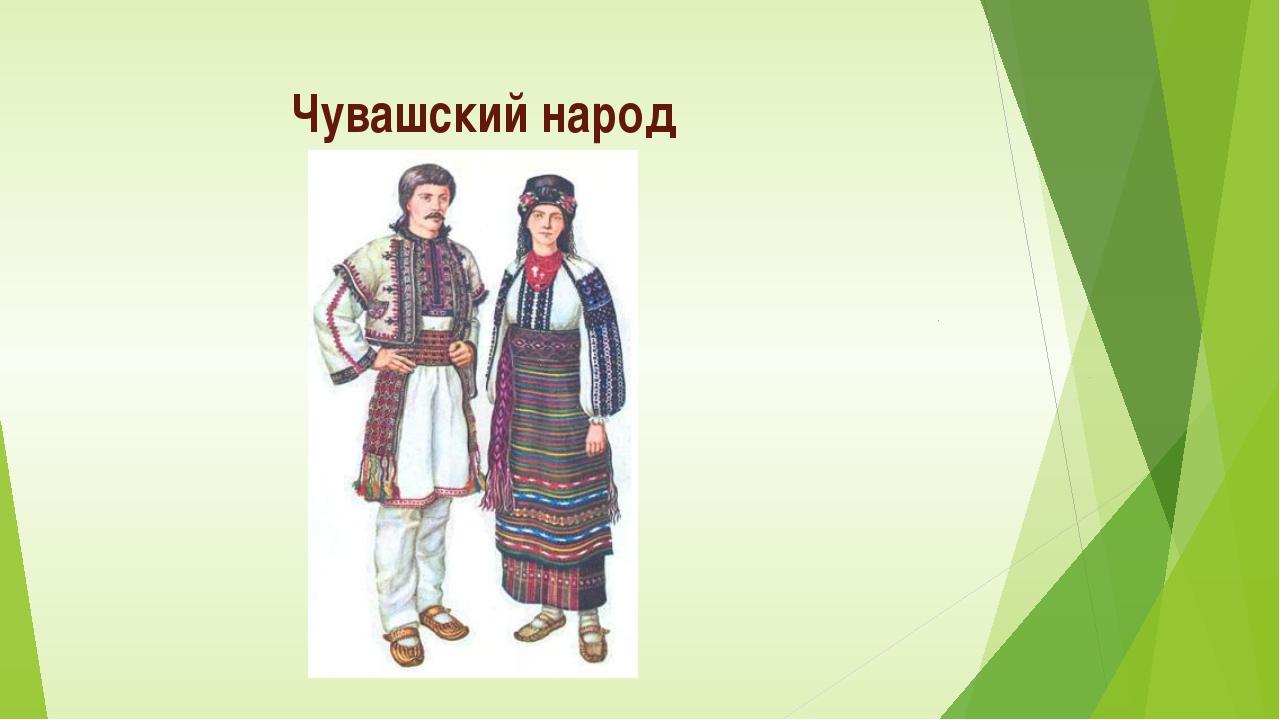 Чувашский народ