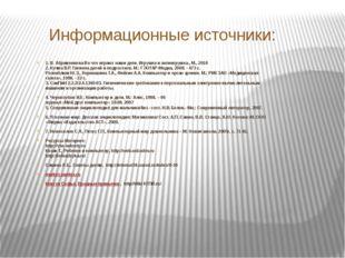 Информационные источники: 1. В. Абраменкова Во что играют наши дети. Игрушка