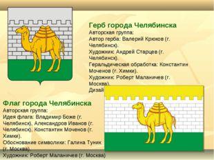 Герб города Челябинска Авторская группа: Автор герба: Валерий Крюков (г. Челя