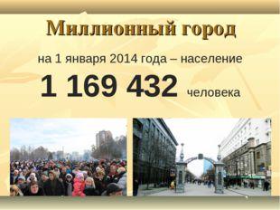 Миллионный город на 1января 2014 года – население 1169432 человека