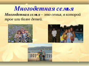 Многодетная семья Многодетная семья – это семья, в которой трое или более дет
