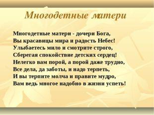 Многодетные матери Многодетные матери - дочери Бога, Вы красавицы мира и радо