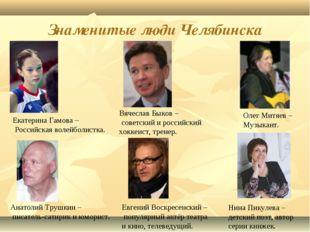 Знаменитые люди Челябинска Екатерина Гамова – Российская волейболистка. Вячес