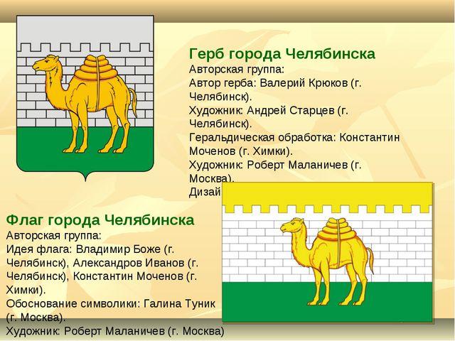 Герб города Челябинска Авторская группа: Автор герба: Валерий Крюков (г. Челя...