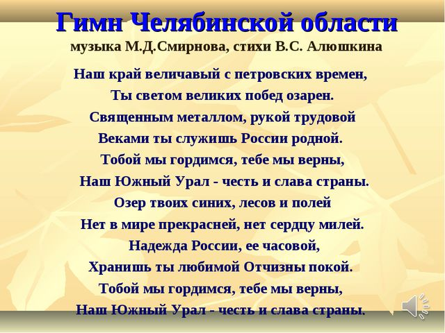 Гимн Челябинской области музыка М.Д.Смирнова, стихи В.С. Алюшкина Наш край ве...