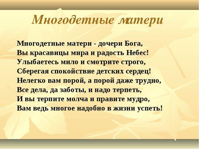 Многодетные матери Многодетные матери - дочери Бога, Вы красавицы мира и радо...