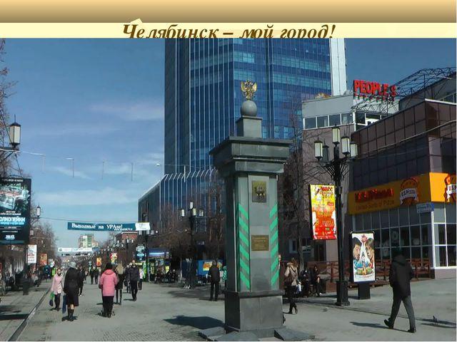 Челябинск – мой город!