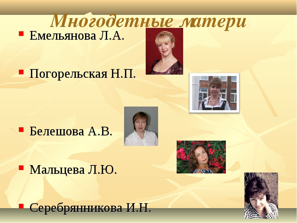 Многодетные матери Емельянова Л.А. Погорельская Н.П. Белешова А.В. Мальцева Л...