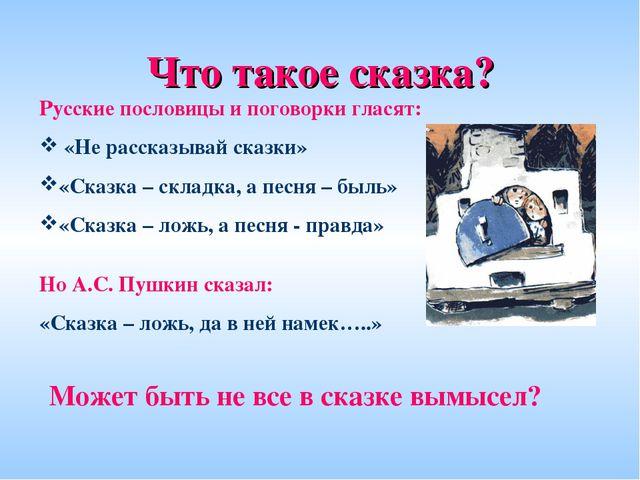 Что такое сказка? Русские пословицы и поговорки гласят: «Не рассказывай сказк...