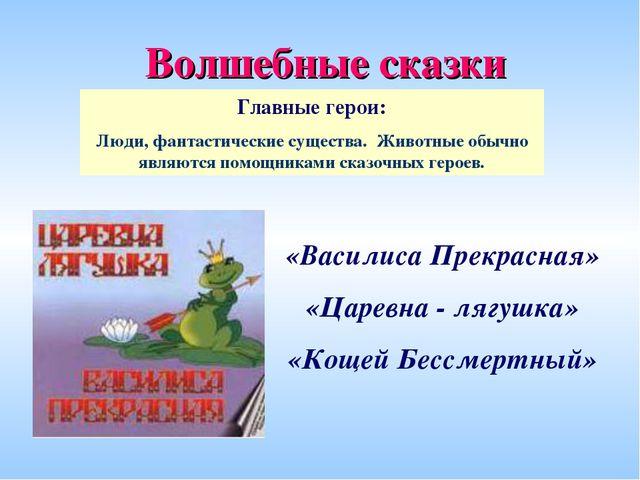 Волшебные сказки «Василиса Прекрасная» «Царевна - лягушка» «Кощей Бессмертный...