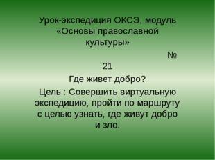 Урок-экспедиция ОКСЭ, модуль «Основы православной культуры» № 21 Где живет д