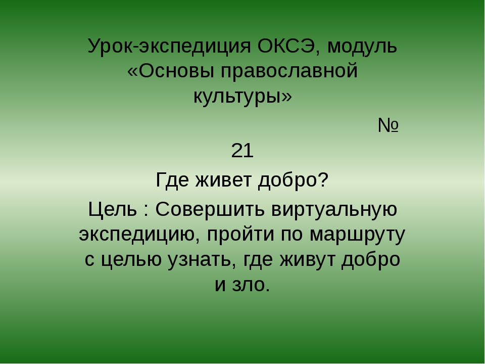 Урок-экспедиция ОКСЭ, модуль «Основы православной культуры» № 21 Где живет д...