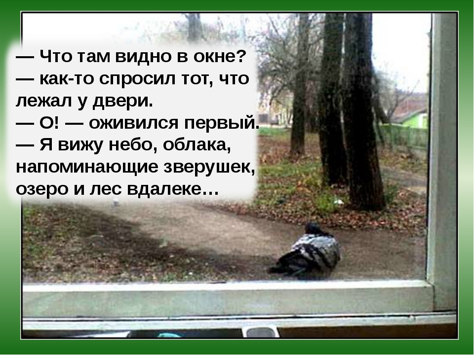 — Что там видно в окне? — как-то спросил тот, что лежал у двери. — О! — оживи...