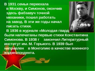 В 1931 семья переехала в Москву, и Симонов, окончив здесь фабзавуч точной ме