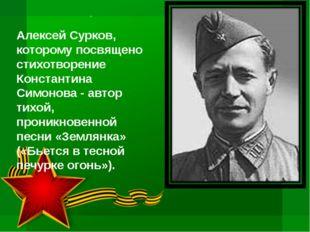 Алексей Сурков, которому посвящено стихотворение Константина Симонова - авто