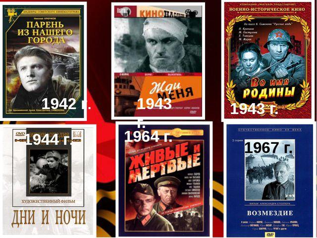 1942 г. 1943 г. 1943 г. 1944 г. 1964 г. 1967 г.