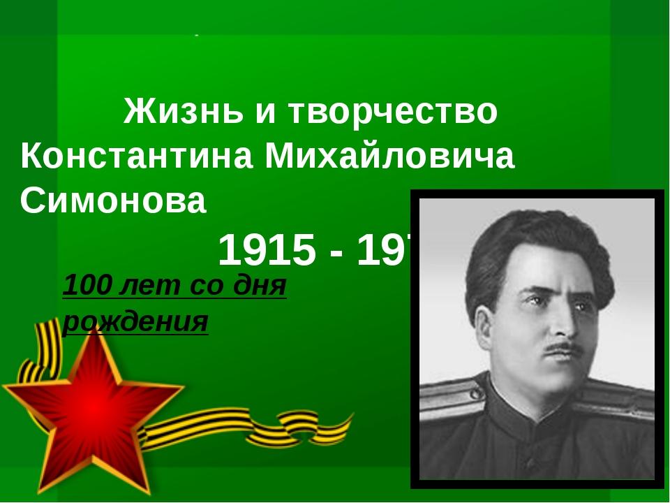 Жизнь и творчество Константина Михайловича Симонова 1915 - 1979 100 лет со д...
