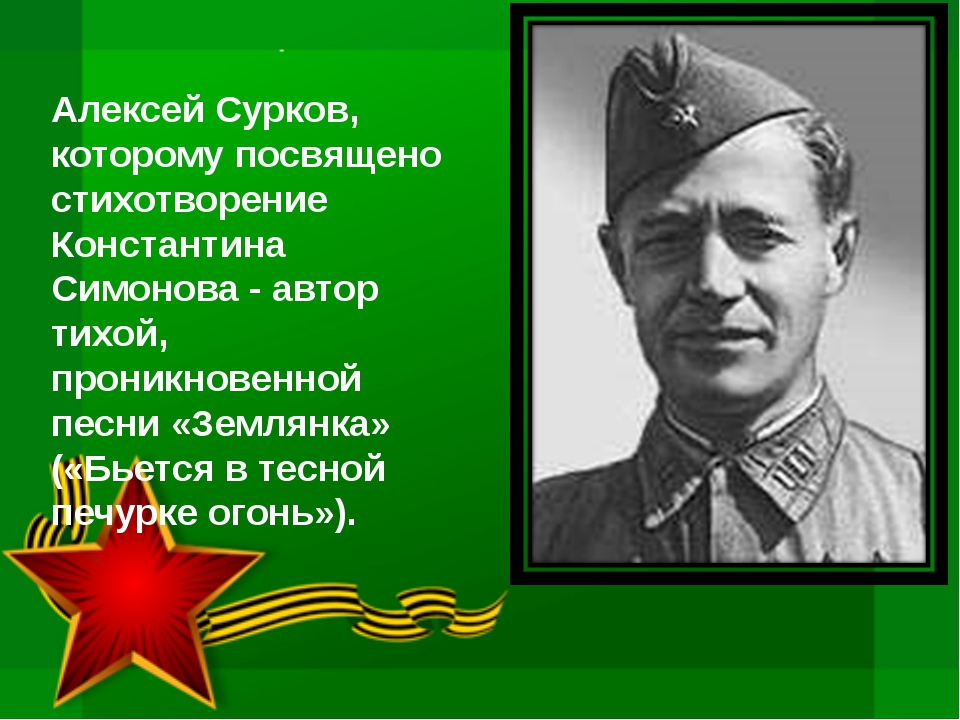 Алексей Сурков, которому посвящено стихотворение Константина Симонова - авто...