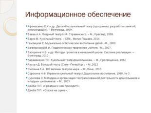 Информационное обеспечение Афанасенко Е.Х и др. Детский музыкальный театр (пр