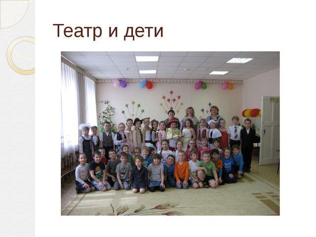 Театр и дети
