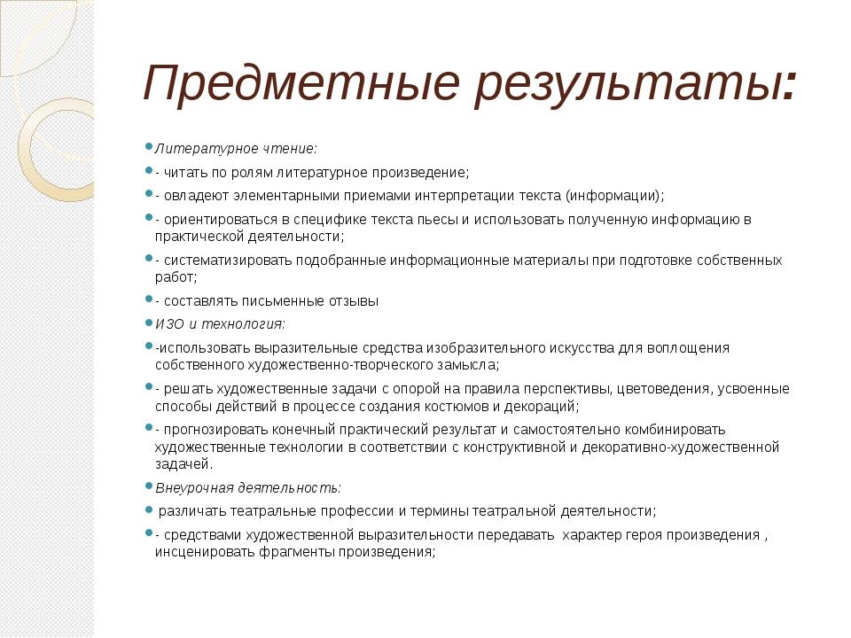 Предметные результаты: Литературное чтение: - читать по ролям литературное пр...