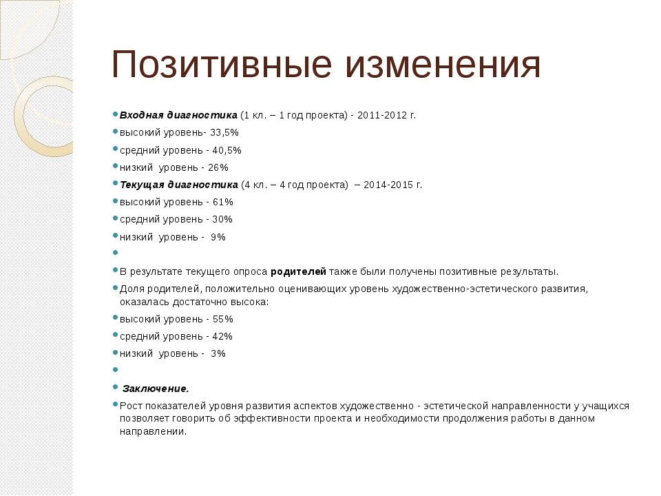 Позитивные изменения Входная диагностика (1 кл. – 1 год проекта) - 2011-2012...