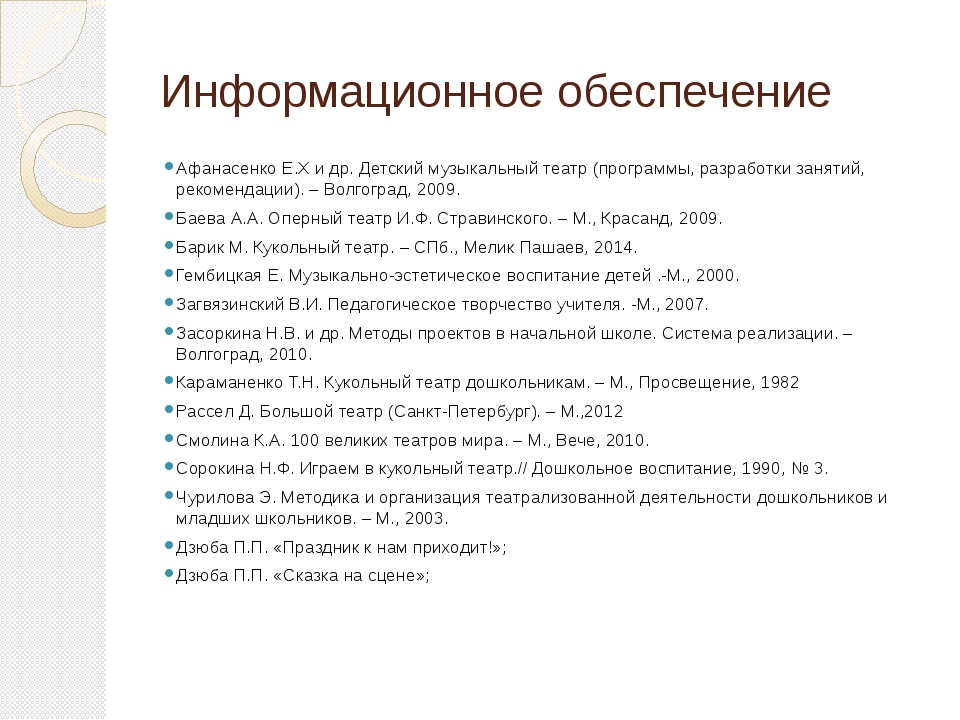 Информационное обеспечение Афанасенко Е.Х и др. Детский музыкальный театр (пр...
