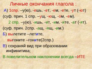 Личные окончания глагола : А) 1спр. –у(ю), -ешь, -ет, -ем, -ете, -ут (-ют) (