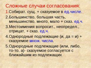 Сложные случаи согласования: 1.Собират. сущ. + сказуемое в ед.числе. 2.Больши