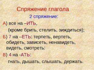 Спряжение глагола 2 спряжение: А) все на –ИТЬ, (кроме брить, стелить, зиждит