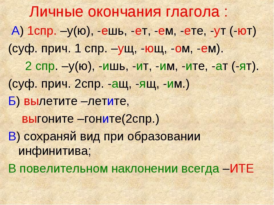 Личные окончания глагола : А) 1спр. –у(ю), -ешь, -ет, -ем, -ете, -ут (-ют) (...
