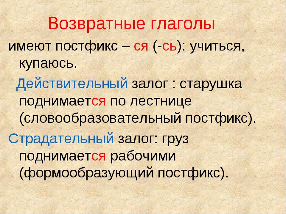 Возвратные глаголы имеют постфикс – ся (-сь): учиться, купаюсь. Действительн...