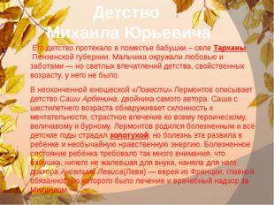 Его детство протекало в поместье бабушки – селеТарханыПензенской губернии.