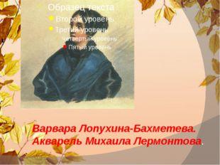Варвара Лопухина-Бахметева. Акварель Михаила Лермонтова.