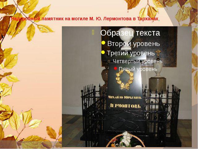 Надгробный памятник на могиле М.Ю.Лермонтова в Тарханах.