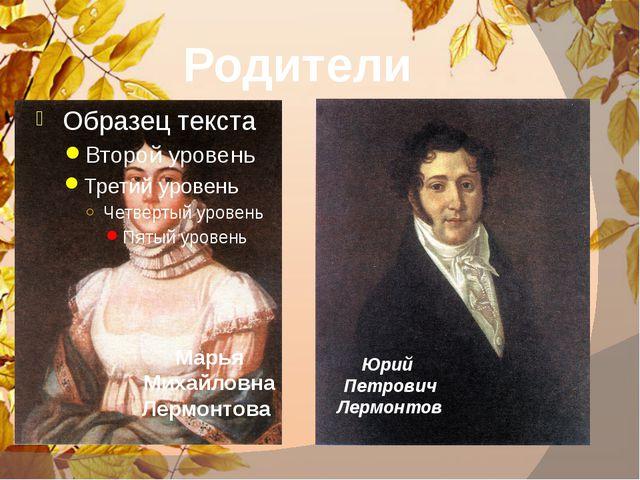 Родители Марья Михайловна Лермонтова Юрий Петрович Лермонтов