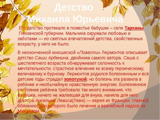 Его детство протекало в поместье бабушки – селеТарханыПензенской губернии....