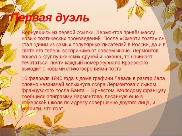 Первая дуэль Вернувшись из первой ссылки, Лермонтов привёз массу новых поэтич...