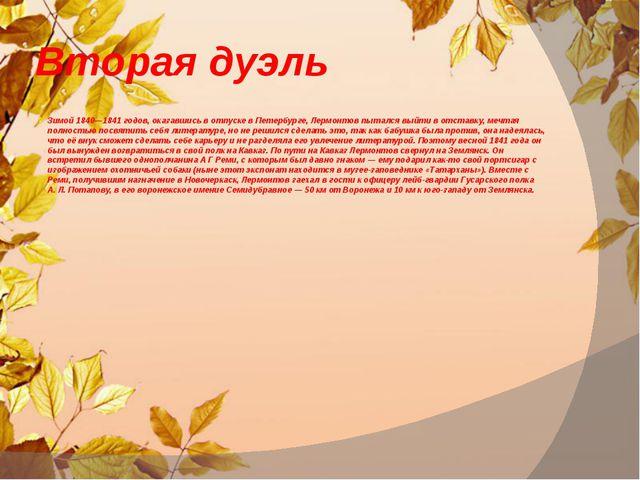 Вторая дуэль Зимой 1840—1841 годов, оказавшись в отпуске в Петербурге, Лермон...