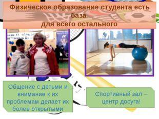 Общение с детьми и внимание к их проблемам делает их более открытыми Физичес